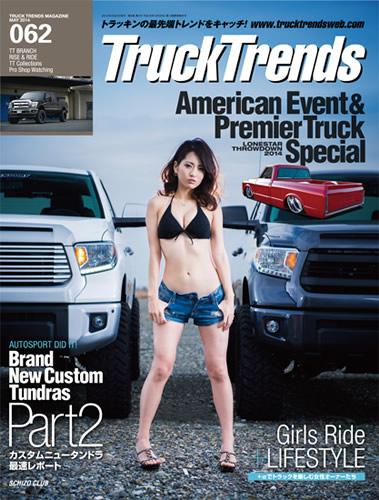 雑誌 トラックトレンズ TruckTrends Vol.62 トラッキン ミニ トラック
