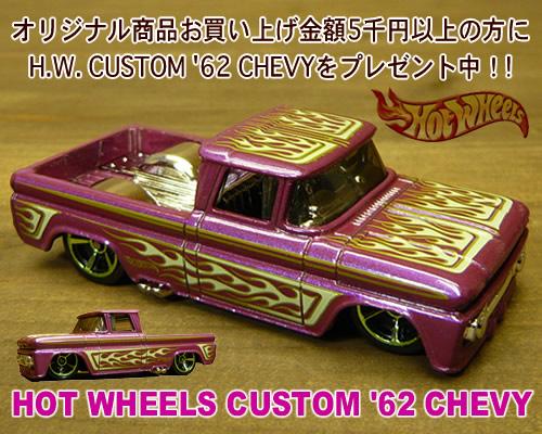 Hot Wheels プレゼント Cusuom '62 Chevy