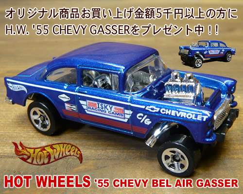 Hot Wheels プレゼント '55 CHEVY BEL AIR GASSER