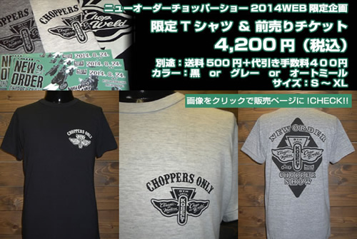 New Order Chopper Show 2014 Tシャツ チケット セット