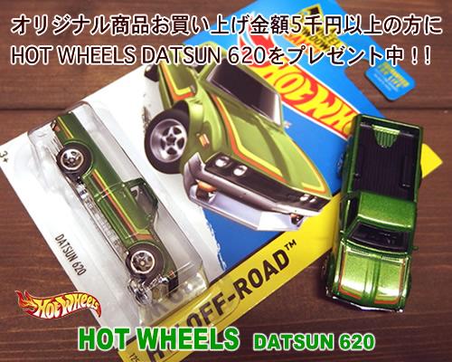 hot_wheels_datsun620_pr.jpg