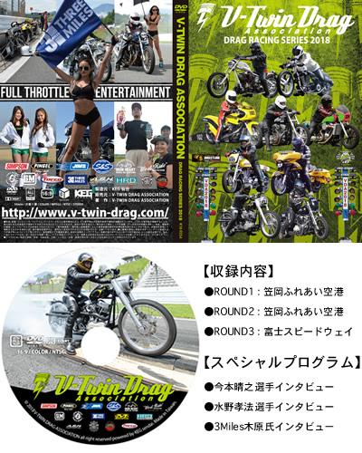 VDA_DVD_2018_4.jpg