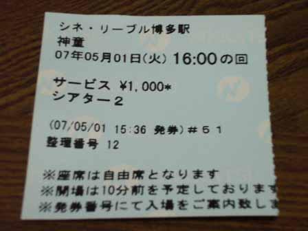 2007.05.01 映画『神童』半券