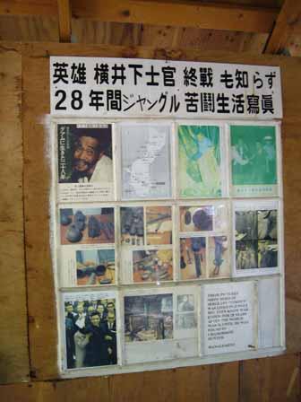 2007.05.15 グアム:横井さん発見当時の新聞