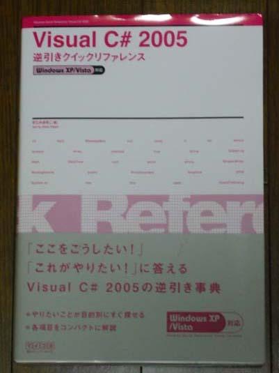 2007.09.18 C# 逆引きリファレンス