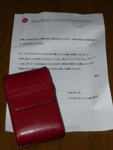 2008.03.04 ライカジャパンからの荷物