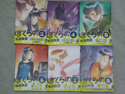 2009.04.01 ぼくらの(3)(4)(5)+(6)(7)(8)