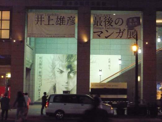 2009.04.10 井上雄彦 最後のマンガ展 重版<熊本版>
