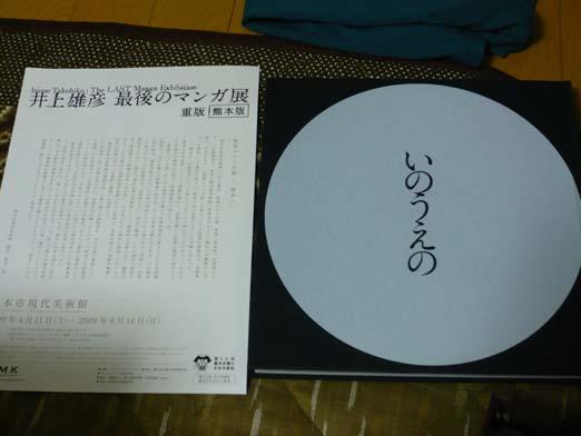 2009.04.10 いのうえの<満月>