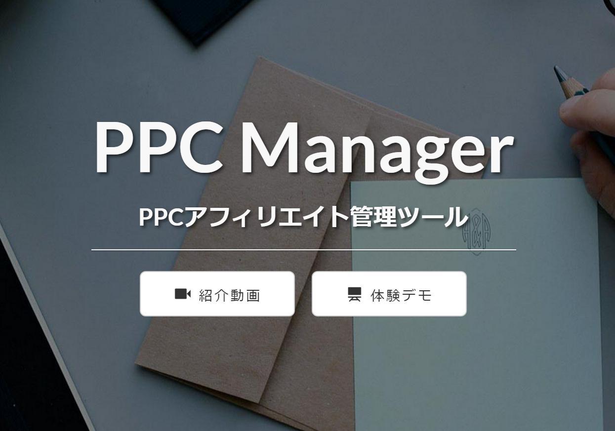PPCマネージャー