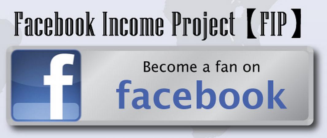 フェイスブック収入プロジェクト