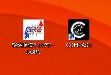 GRC比較