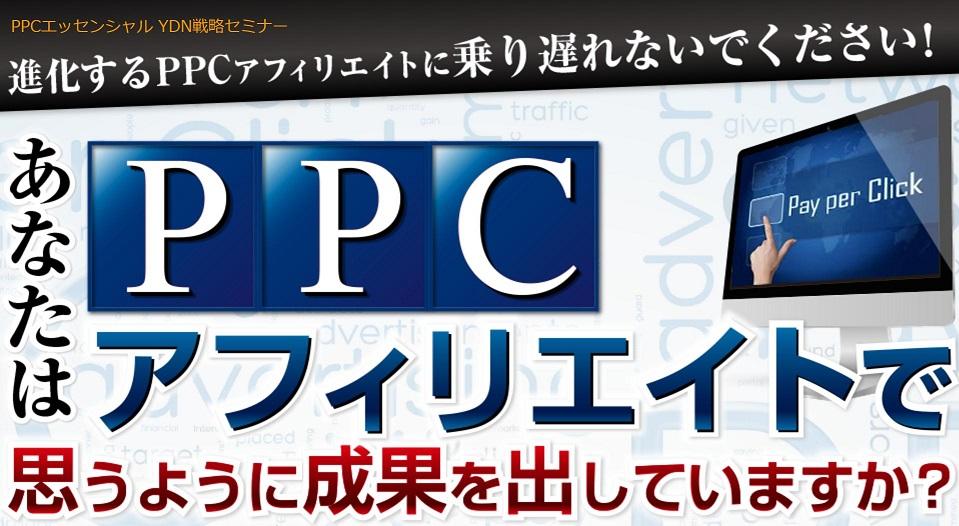 PPCエッセンシャル