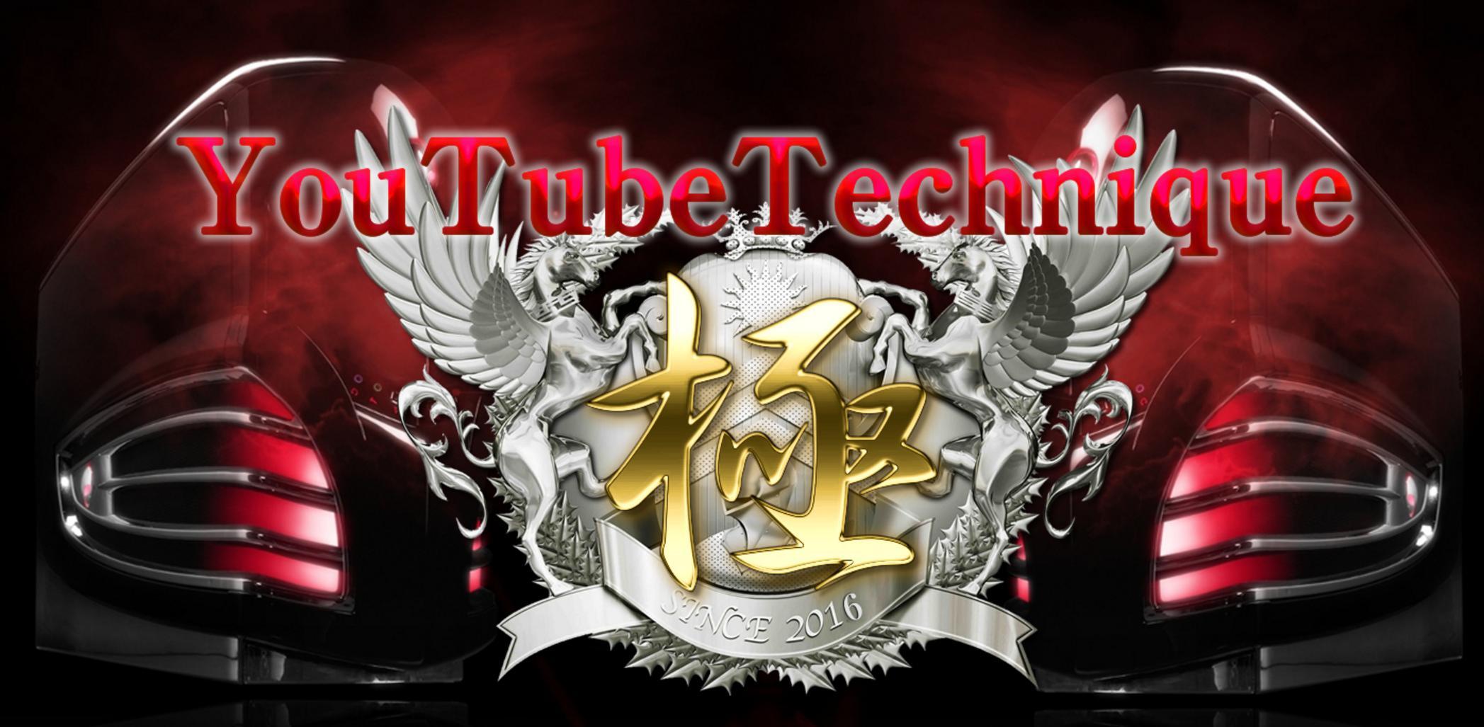 YouTubeテクニック集KIWAMI