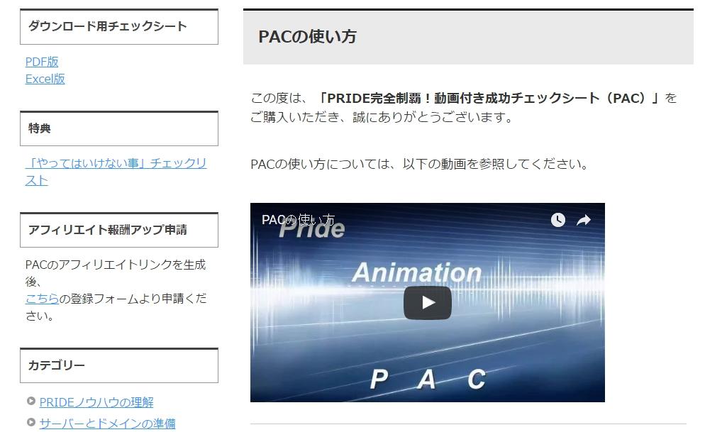 pacサイト