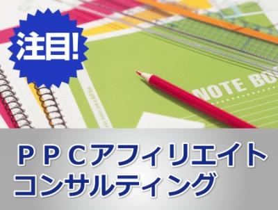PPCアフィリコンサル