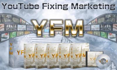 新YouTubeで稼ぐYFM