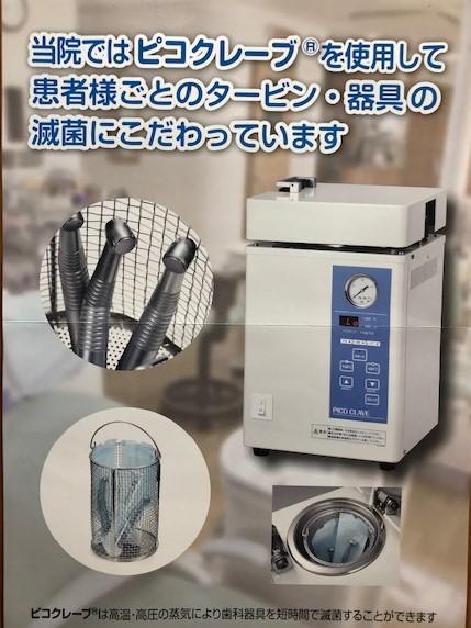 患者様毎に器具を短時間で滅菌可能なピコクレ−ブです!