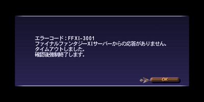 エラーコード:FFXI-3001