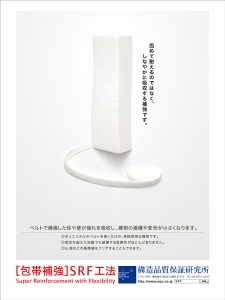 SRF 雑誌広告