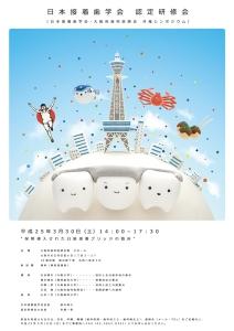 日本接着歯学会ポスター