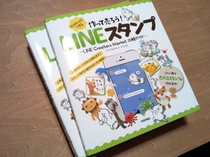LINEスタンプ書籍