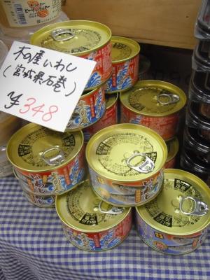 木の屋缶詰