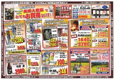 201312二週目チラシ表