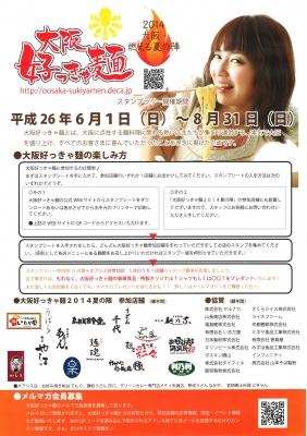 大阪好きや麺