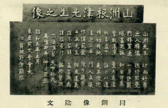 根津先生之銅像陰文