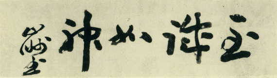 根津先生晩年之筆跡(至誠如神)