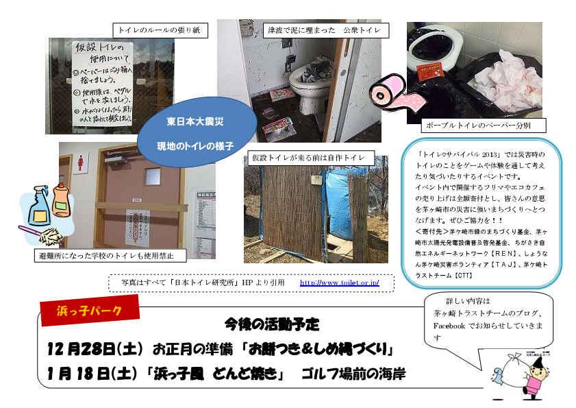告知チラシ (1)_page001.jpg
