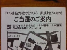 アニメイト池袋イベント当選