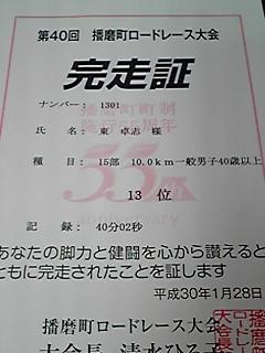 180128_1824~01.JPG