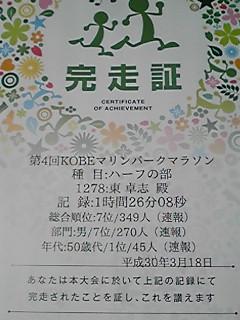 180318_2141~01.JPG