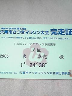 180415_2037~01.JPG