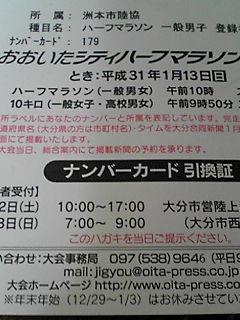 190112_2246~01.JPG
