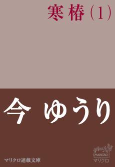 kantsubaki01