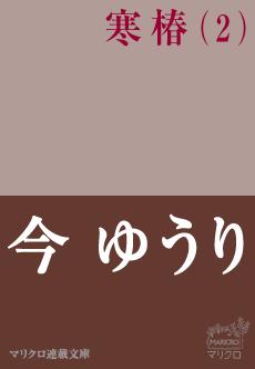 寒椿(2)