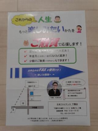 日本ファイナンスチラシ表