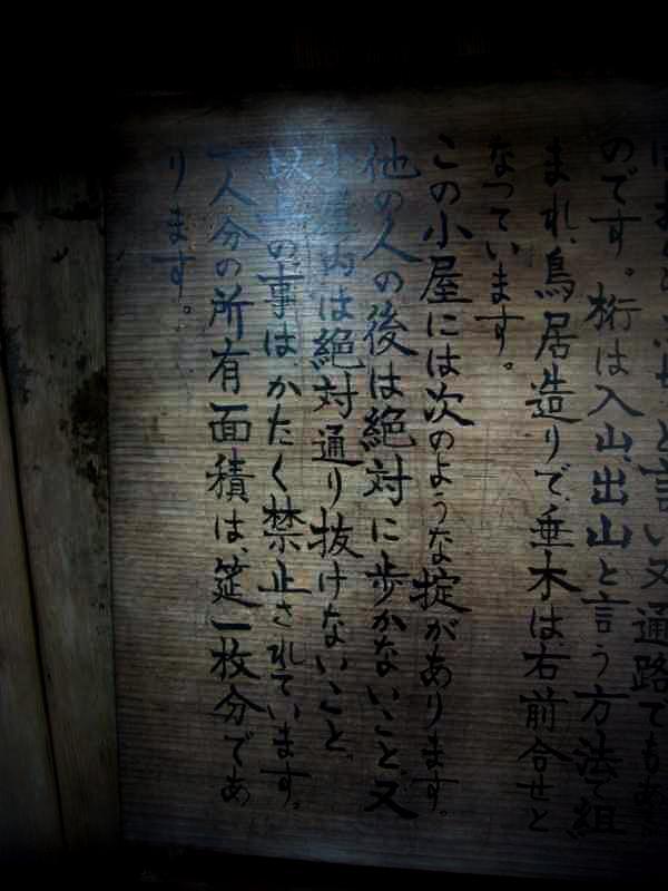 木挽小屋の謎の掟
