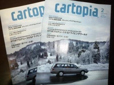 ☆『cartopia2月号』☆