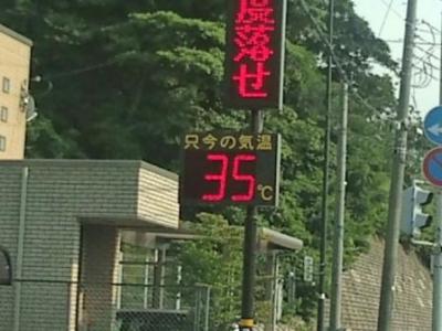 なんと35℃!!