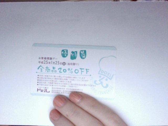 阪急茨木市駅前のフランス菓子のドエルの優待券