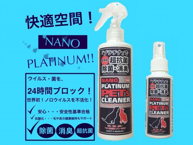ナノプラチナ除菌クリーナー