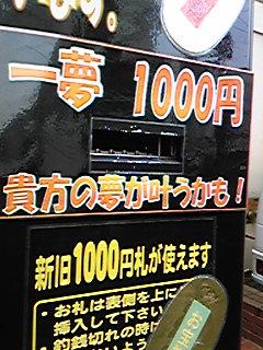 1000enjihanki