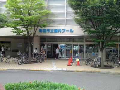 市民 プール 町田