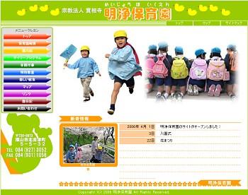 明浄保育園WEB