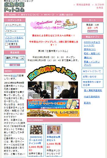 広島市商ドットコム