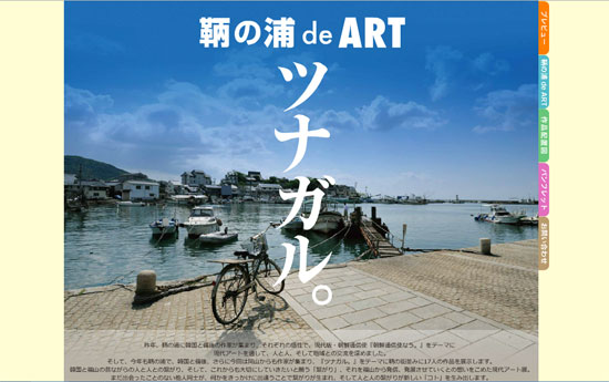 鞆の浦 de ART